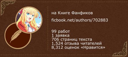 comuto на «Книге фанфиков»