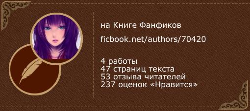 Amaya_Rai на «Книге фанфиков»