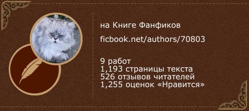 Mew Mew Neko на «Книге фанфиков»