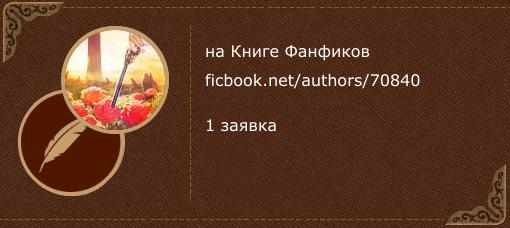 Джим ди Гриз на «Книге фанфиков»
