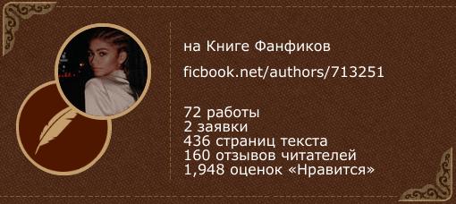 Eueris на «Книге фанфиков»