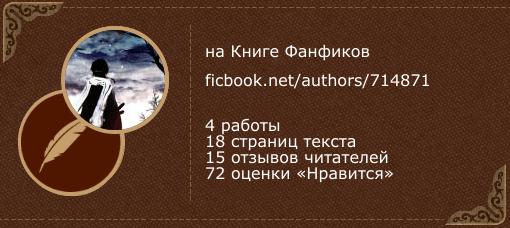 Hatematsu на «Книге фанфиков»
