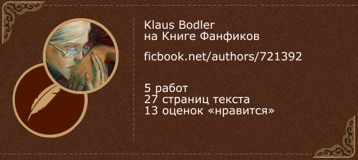 Klaus Bodler \u1085 \u1072  \'ab\u1050 \u1085 \u1080 \u1075 \u1077  \u1092 \u1072 \u1085 \u1092 \u1080 \u1082 \u1086 \u1074 \'bb