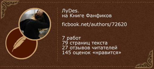 ЛуDes. на «Книге фанфиков»