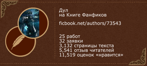 Дул на 'Книге фанфиков'