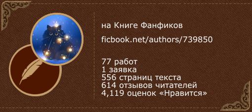 Aurian на «Книге фанфиков»