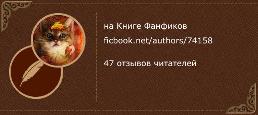 .Ayame. на «Книге фанфиков»