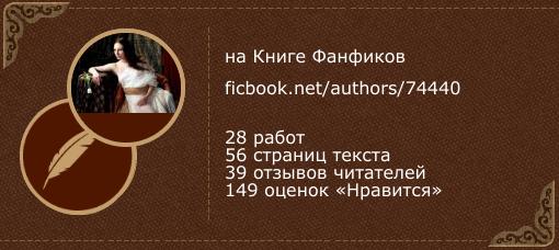 Madam A. на «Книге фанфиков»