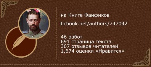 F.F. на «Книге фанфиков»