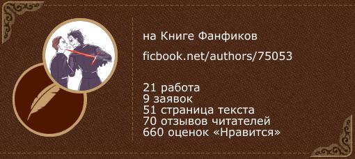 Sho-chan на «Книге фанфиков»