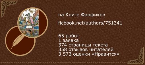Ольгович на «Книге фанфиков»