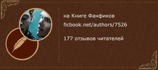 desem на «Книге фанфиков»
