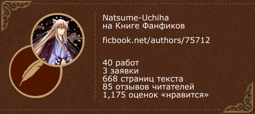 Natsume-Uchiha на «Книге фанфиков»