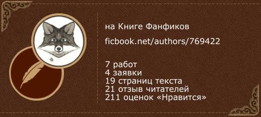 rudi_muller на «Книге фанфиков»