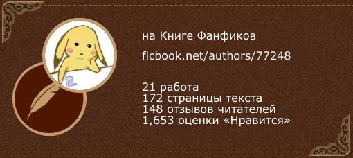 lnakso на «Книге фанфиков»