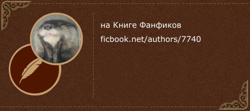 Nimeria на «Книге фанфиков»