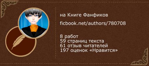 Джеймс Винтер на «Книге фанфиков»