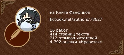 Кайлафест на «Книге фанфиков»
