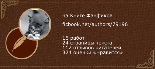 Конеко_Ники на «Книге фанфиков»