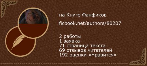 Aleksey.Y.Faust на 'Книге фанфиков'