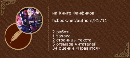 СеверныйСказочник на «Книге фанфиков»