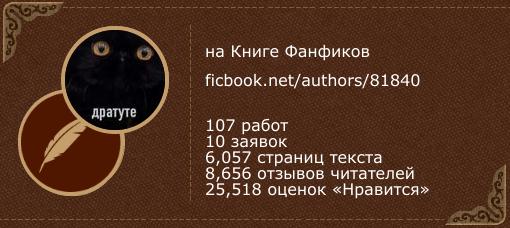 Джон Малфой на 'Книге фанфиков'