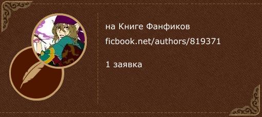 momo-kisaku на «Книге фанфиков»