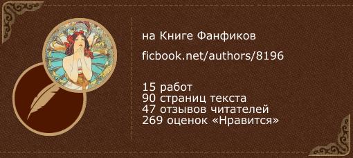 Синий чулок на «Книге фанфиков»
