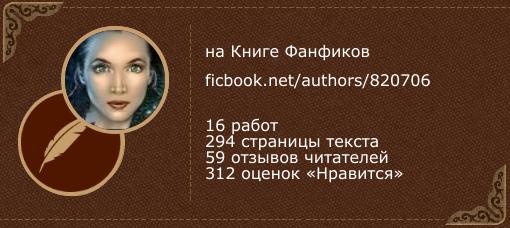 RamyLa на «Книге фанфиков»