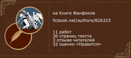 Strekozka на «Книге фанфиков»