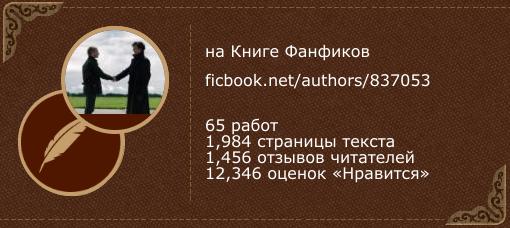 petergirl на «Книге фанфиков»