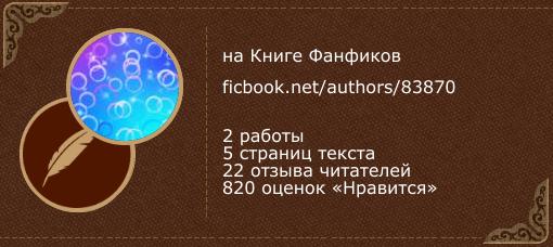 FalkeAnfall на «Книге фанфиков»