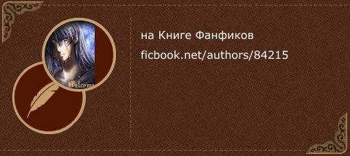 Вирда на «Книге фанфиков»
