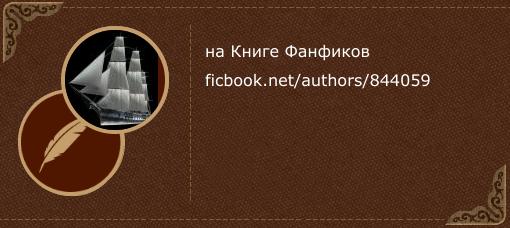 Джешика Хайомури на «Книге фанфиков»