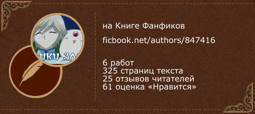 Jenny Li на «Книге фанфиков»