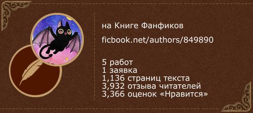 Kotokoshka на «Книге фанфиков»