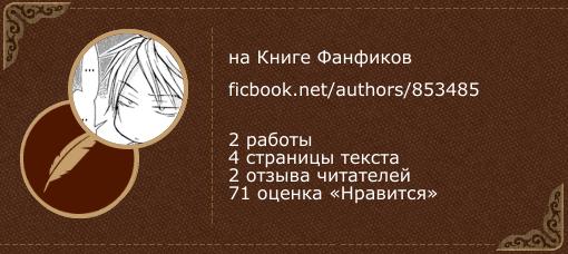 вредная_привычка на «Книге фанфиков»