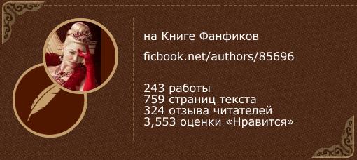 Melis Ash на «Книге фанфиков»