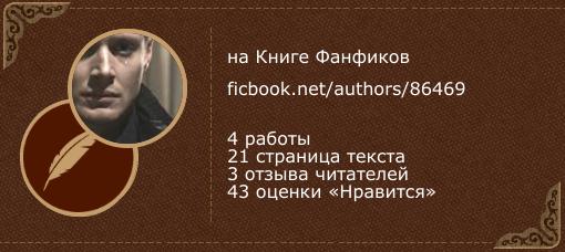 MS_J2 на «Книге фанфиков»