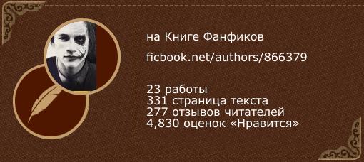 Jay_or_Joker на «Книге фанфиков»