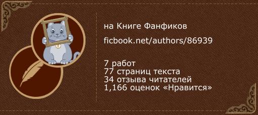 Cheshire_Kate на «Книге фанфиков»