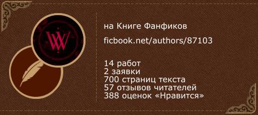 JBWatari на «Книге фанфиков»