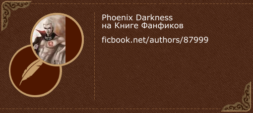 Phoenix Darkness на «Книге фанфиков»