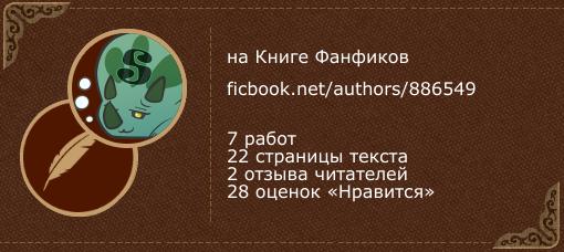 Enatee на «Книге фанфиков»