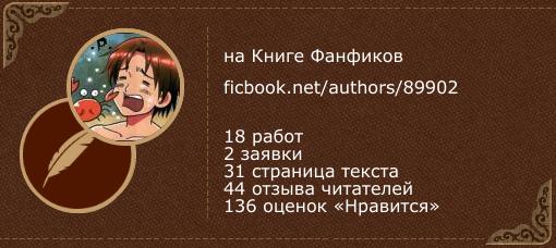 Ninat на «Книге фанфиков»