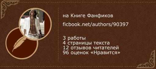 Riel Rain на «Книге фанфиков»
