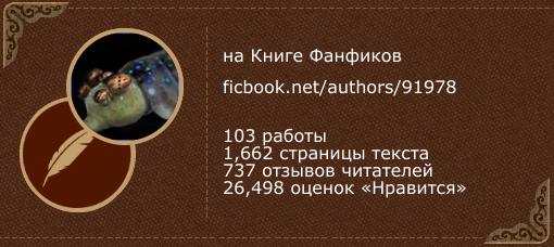 neitent на «Книге фанфиков»