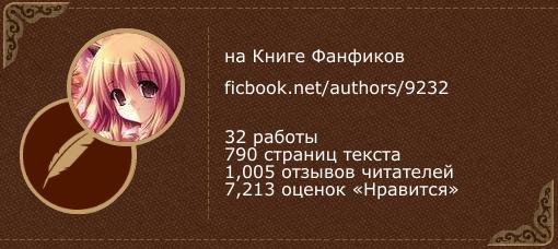 Verleriana на 'Книге фанфиков'
