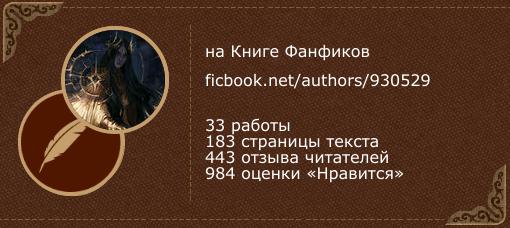 Renfree на «Книге фанфиков»