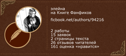 элейна на «Книге фанфиков»
